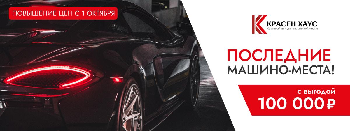 Красен парковки - Плановое повышение цен