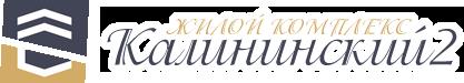 Жилой Комплекс «Калининский-2»