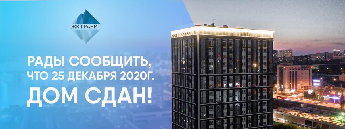 ЖК «Гранит» - Сдача дома