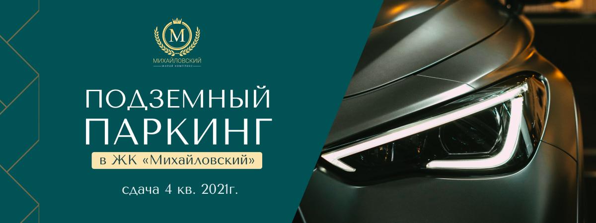 Михайловский паркинг сентябрь