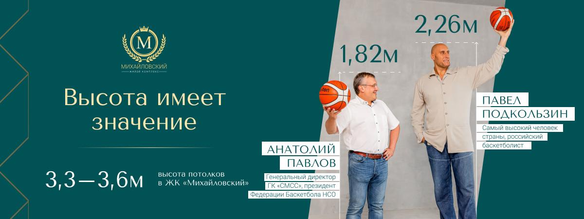 ЖК Михайловский - Баннер2