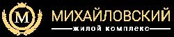 Жилой комплекс «Михайловский»