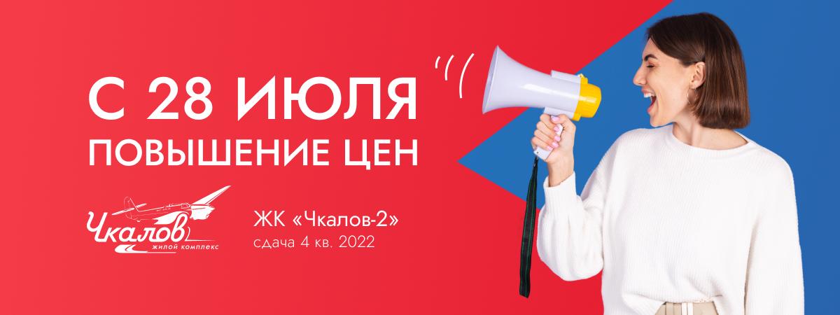 ЖК Чкалов - Плановое повышение цен 28 июля