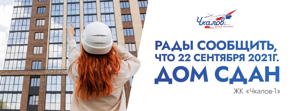 ЖК Чкалов - Дом сдан