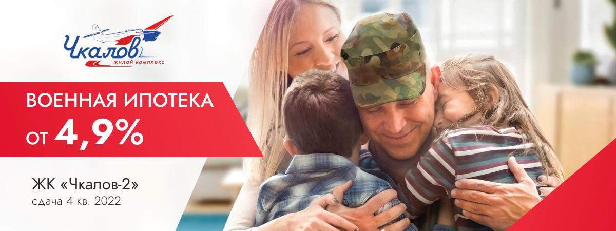 Чкалов - Военная ипотека