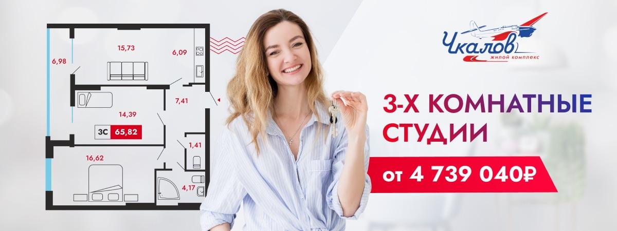 ЖК Чкалов - повышение цен