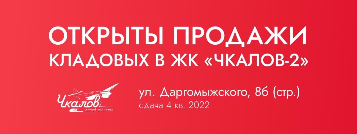 ЖК Чкалов2 - Кладовые