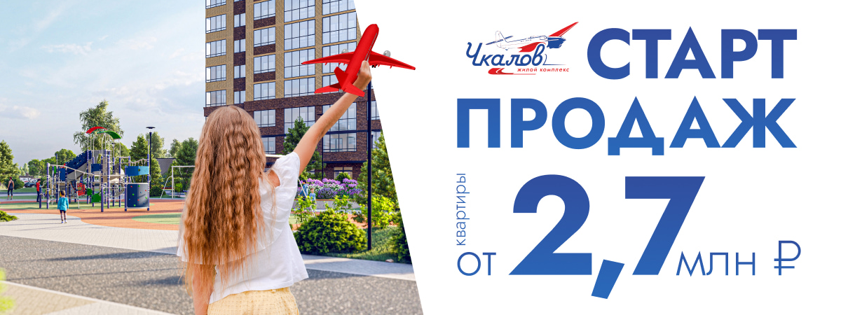 ЖК Чкалов3 - Старт продаж