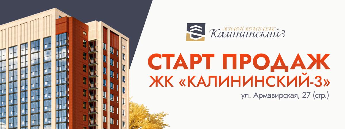 Калининский-3 Старт продаж