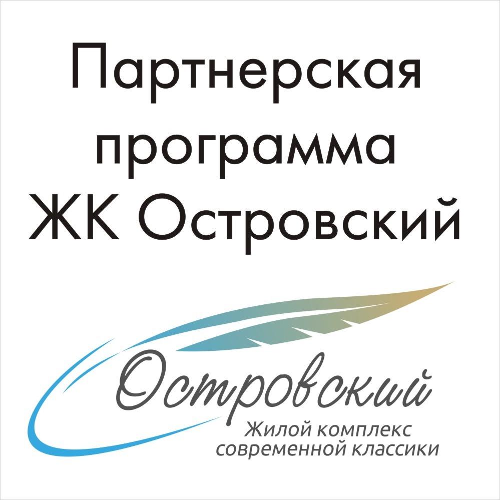 Специальные условия для владельцев квартир ЖК Островский!
