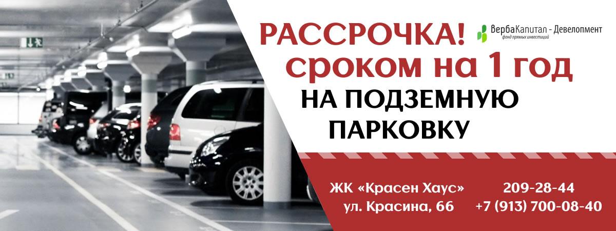 Выгода 150 000 рублей на парковку!
