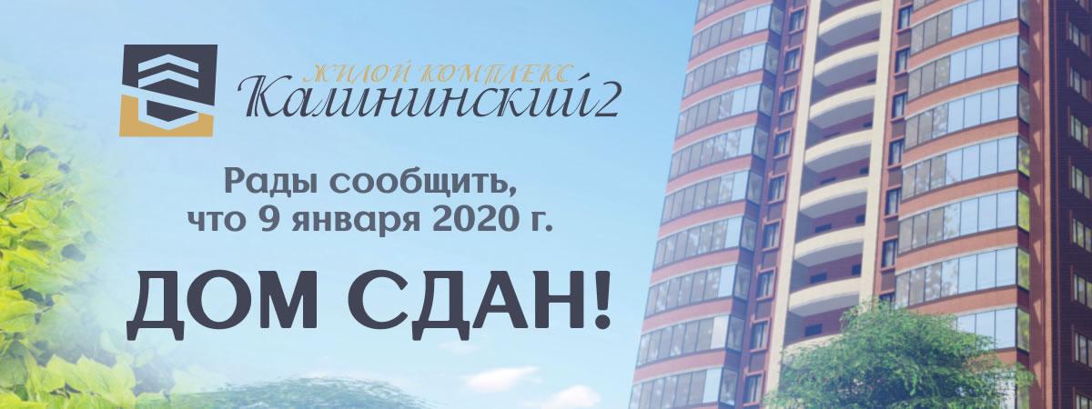Калининский-2: Дом сдан!