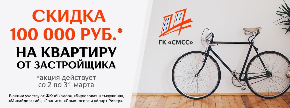 Выгода 100 000 рублей!