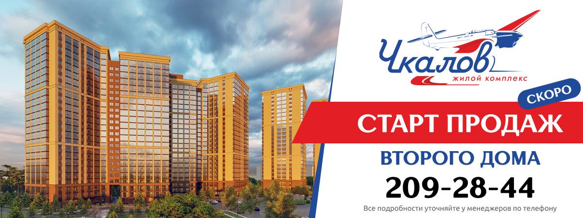 ЖК Чкалов - Старт продаж второго дома